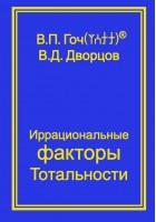 Иррациональные факторы Тотальности, В.П. Гоч, В.Д. Дворцов. С личной печатью.