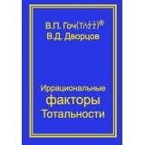 Иррациональные факторы Тотальности, В.П. Гоч, В.Д. Дворцов.
