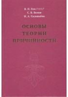 ОСНОВЫ ТЕОРИИ ПРИЧИННОСТИ, В.П. Гоч, С.В. Белов, Н.А. Соловьёва