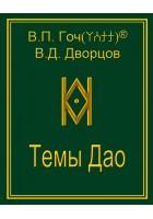 Темы Дао, В.П.Гоч, В.Д.Дворцов.