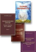 "Комплект книг ""Теория Причинности"" и ""Энциклопедии Причин"" три тома"