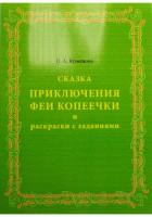 Сказка приключения феи Копеечки. Кузнецова Н.А.