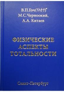 К вебинару. Физические аспекты тотальности, В.П.Гоч, М.С.Черноокий, А.А Китаев