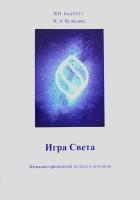Игра света. В.П. Гоч, Кузнецова Н.А. Тотально-причинный подход в познании.