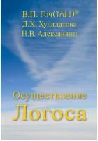 Осуществление Логоса, В.П.Гоч, Д.Х.Худадатова, Н.В.Алексанянц