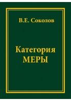 Категория МЕРЫ