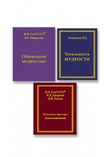Комплект из трёх книг: Тотальность Мудрости. Обновление Мудростью. Тотальные факторы омоложения.