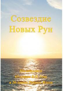 Созвездие Новых Рун (книга+диск)