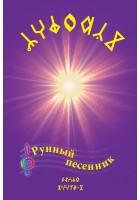"""Рунный песенник """"СУРЭЛЬНИК"""", книга и диск. Выпуск второй."""
