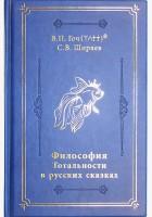 Философия Тотальности в русских сказках, В.П.Гоч, С.В.Ширяев.