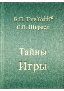 Тайны Игры, В.П. Гоч, С.В. Ширяев.