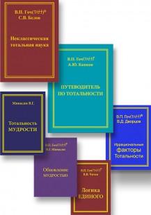 Комплект книг  по Неклассической Тотальной Науке