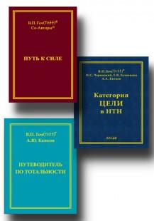 Комплект из трёх книг: Путь к Силе. Категория Цели в НТН. Путеводитель по Тотальности.