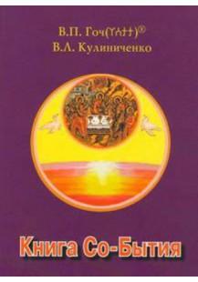 """""""Книга Со-Бытия"""", Гоч В.П., Кулиниченко В.Л., 2-ое издание"""