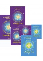 """АКЦИЯ! 3 комплекта """"Нарабатываем Плазму Рунного Языка"""", диск+книга со скидкой 55%"""
